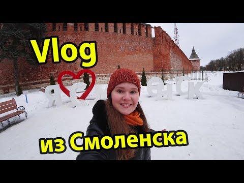 Смоленск Vlog - Лопатинский сад, крепостная стена, собор Успения Пресвятой Богородицы