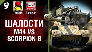 М44 vs Scorpion G - Шалости №30 - от TheGUN и Pshevoin [World of Tanks]