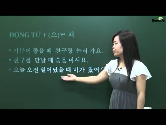 [SEEMILE II, TIẾNG HÀN SƠ CẤP]  11. tiếng hàn khó nhưng thú vị 한국어는 어렵지만 재미있어요.