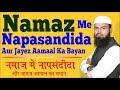 Namaz Me Napasandida Aur Jayez Aamaal Ka Bayan By Adv. Faiz Syed