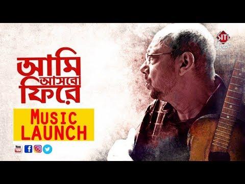 Aami ashbo phirey | Music launch | Anjan Dutta | Neel Dutta | Swastika Mukherjee