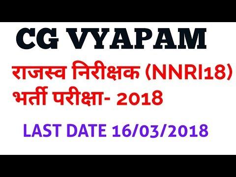 राजस्व निरीक्षक RI notification (NNRI18) भर्ती परीक्षा- 2018