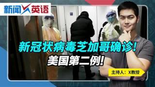 武汉肺炎出现在芝加哥! 美国第二例!《新闻X英语》第34期 2020.01.24