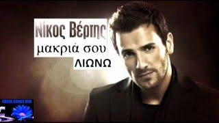 Makria sou liono Nikos Vertis / Μακριά σου λιώνω Νίκος Βέρτης
