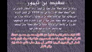 حقيقة الامارات اصلها عُمان - تزوير التاريخ