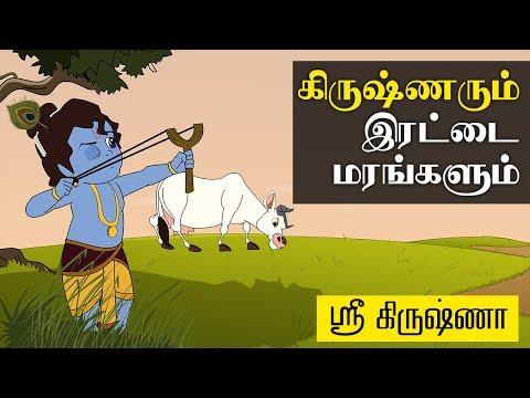 Krishna And Twin Trees - Sri Krishna In Tamil - Animated/Cartoon Stories For Kids Travel Video