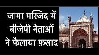 BJP leader creates violence at Jama Masjid on Independence Day   The Barni Show   Episode-55