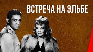 Встреча на Эльбе (1949) фильм. Военный