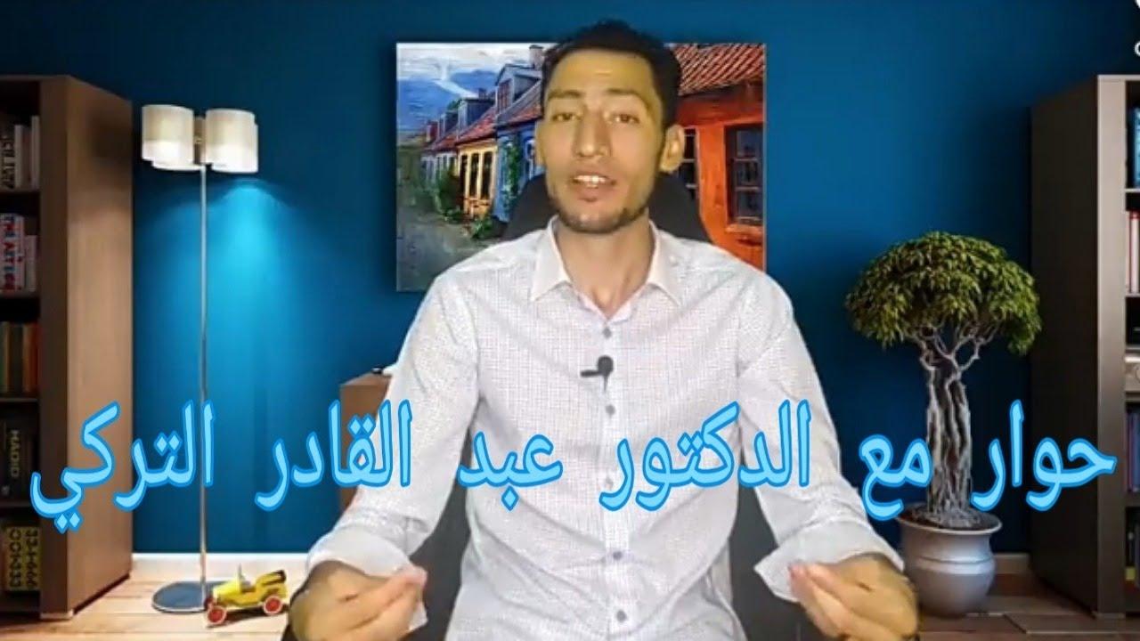 حوار مع الدكتور عبد القادر التركي
