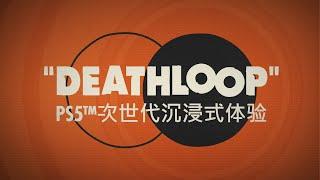 PS5《DEATHLOOP》官方 PS5™ 次世代沉浸式体验预告