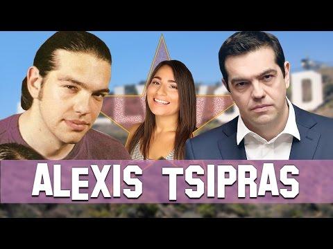 Πριν Γίνουν Διάσημοι - Αλέξης Τσίπρας