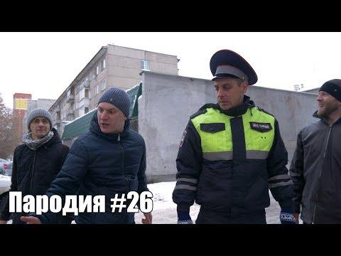 СТОПХАМ. ПАРОДИЯ #26