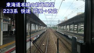 【東海道本線の前面展望】JR神戸線 上り 快速 223系 芦屋→西宮