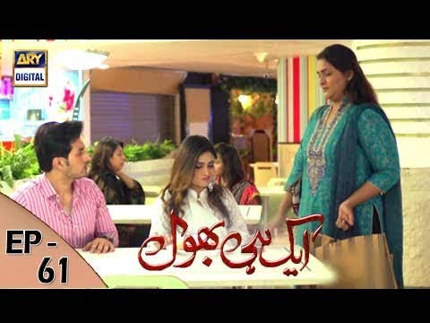 Ek Hi Bhool - Episode 61 - 31st August 2017 - ARY Digital Drama