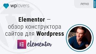 Elementor — первый обзор бесплатного конструктора сайтов для Wordpress