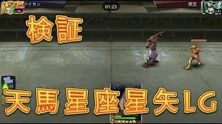 【聖闘士星矢ZB】天馬星座星矢(LG)を検証してみた!【ゾディアックブレイブ】