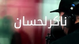 DJ VAN & HKAYNE - NAKER LAHSSAN ( LYRIC VIDEO / MAKING-OF ) ناكر لحسان