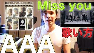 『歌い方シリーズ』AAA  Miss you 歌い方!!