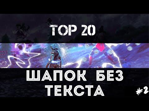 ТОП ШАПОК БЕЗ ТЕКСТА #2(СО СКАЧИВАНИЕМ)