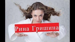Рина Гришина ЛИЧНАЯ ЖИЗНЬ сериал Линия света