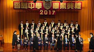 Publication Date: 2017-05-21 | Video Title: 2017 香島中學畢業典禮 頒發畢業證書 六丙