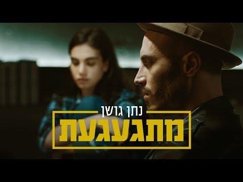 נתן גושן - מתגעגעת (קליפ רשמי) Nathan Goshen