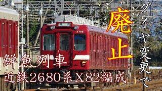 【ダイヤ変更で廃止に】近鉄2680系X82編成 鮮魚列車 発車,到着シーン