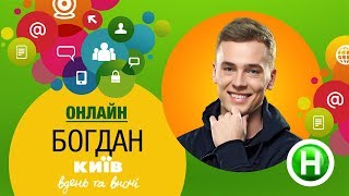 Онлайн-конференция с героем Богданом (Киев днем и ночью)