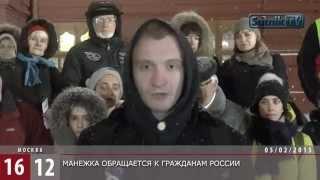 Граждане России хотят действовать / 1612