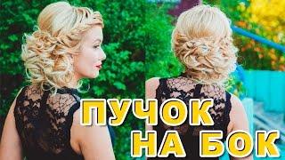 ПРИЧЕСКА НА БОК. Ассиметричный пучок./ SIDE BUN Hairstyle. / Fryzura. LOZNITSA