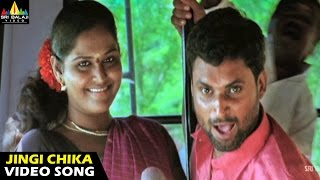 Prema Khaidi Songs | Jingi Chika Video Song | Vidharth, Amala Paul | Sri Balaji Video