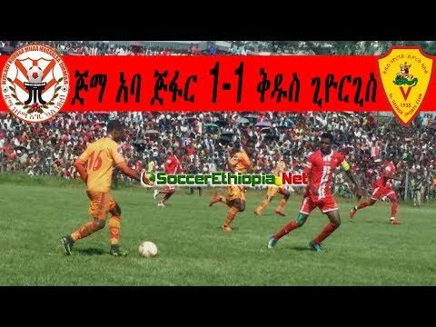 Jimma Aba Jifar 1-1 Saint George FC #Ethioipian Primier League 2018