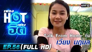 Talk From Home กับ