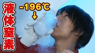 -196℃の液体窒素を口に入れるとどうなる??
