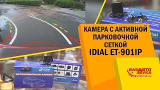 камера с активной парковочной сеткой iDial ЕТ-901ІР. Камера заднего вида. Тест
