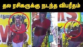 தல ரசிகருக்கு நடந்த விபரீதம்!!   #Ajith Fan Dead   #Viswasam Fans Celebration   #Ajithcutout #Siva
