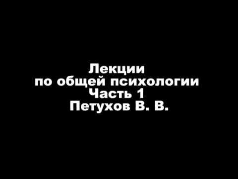 Петухов В.В. - Лекции по Общей Психологии