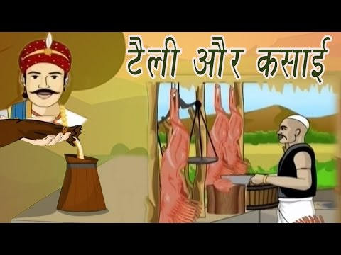 Akbar Birbal Ki Kahani |  The Oil Men and The Butchar | टेली और कसाई | Kids Hindi Stories