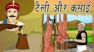 Akbar Birbal Ki Kahani |  The Oil Men and The Butchar | टेली और कसाई | Kids Hindi Stories