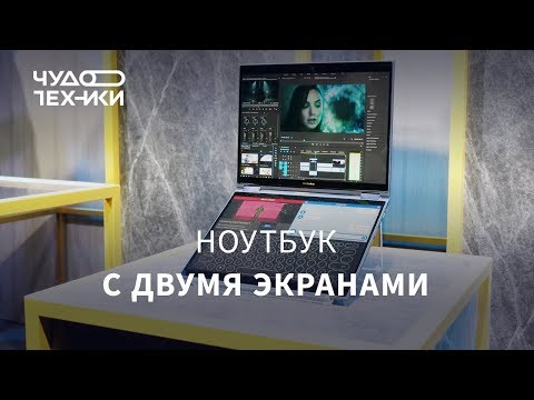 Это ноутбук ASUS с двумя экранами