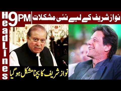Nawaz Sharif in Big Trouble | Headlines & Bulletin 9 PM | 25 November 2018 | Express News