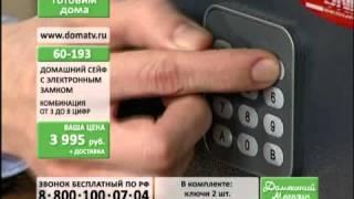 Домашний сейф с электронным и с ключевым замком. Купить на domatv.ru(, 2012-07-17T07:25:41.000Z)