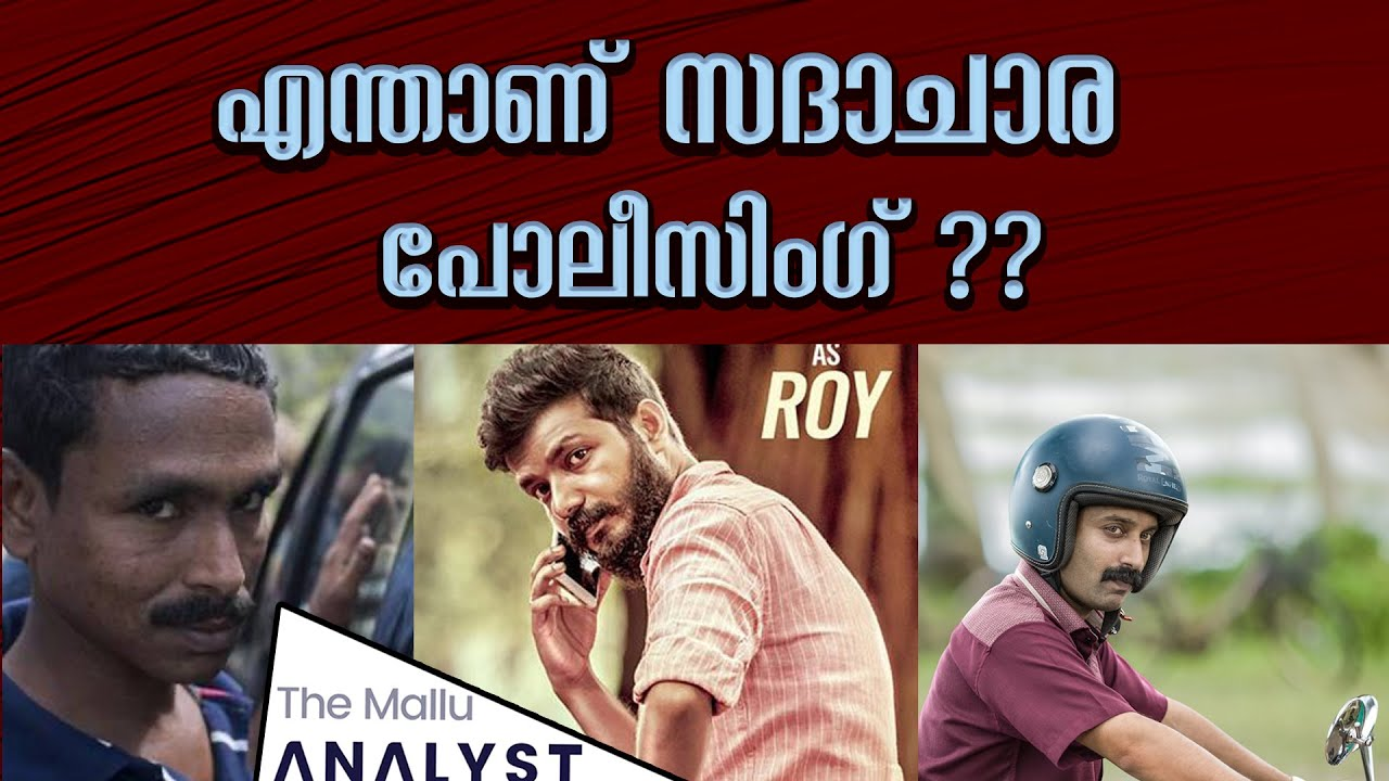 Moral Policing in Malayalam Movies!