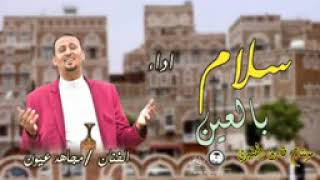 شيله جديد سلام بالعين مجاهد عيون علي النميري وحمزه السهماني