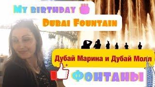 ТЦ Дубай | ФОНТАНЫ | Dubai mall | DUBAI FOUNTAIN | MY BIRTHDAY