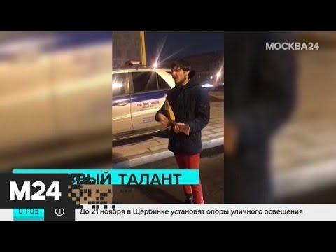 Задержанный за вождение в нетрезвом виде поздравил сотрудников ДПС с праздником - Москва 24