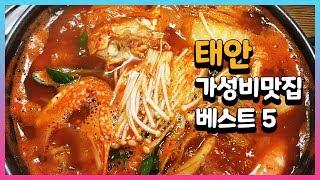 태안 가성비 맛집 베스트 5 #09