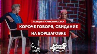 Короче говоря, Свидание на Борщаговке | Мамахохотала | НЛО TV