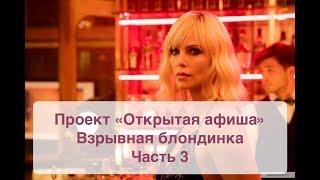 """""""Взрывная блондинка Часть 3/4: о чувствах и эмоциях от фильма."""
