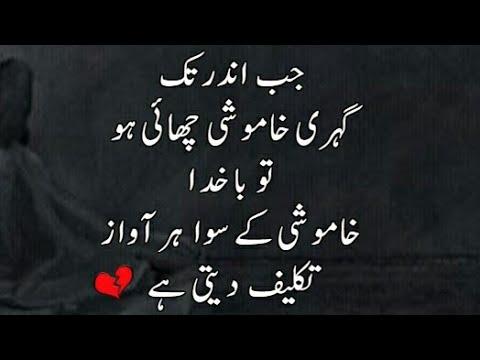 Calm And relax - Urdu Poetry - Urdu Shayari - Sad Urdu Poetry | P-13